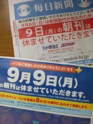 休刊日の広告、台風の日☆19-9-8