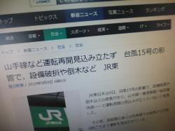 山手線運転見合わせ☆19-9-9