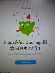 duolingo記念日☆20-5-26