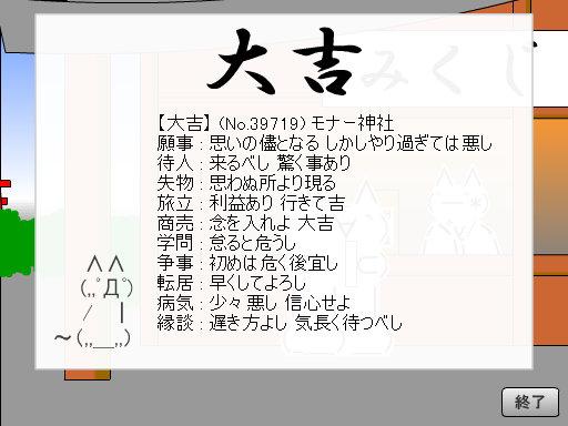 09モナー神社おみくじ