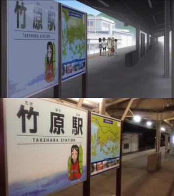 竹原駅構内