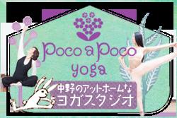 ポコアポコヨガスタジオホームページ