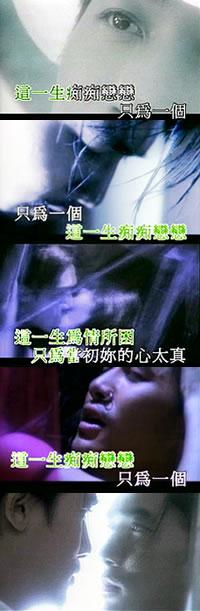 1994年発表、張叔平監督版の為情所困MTV