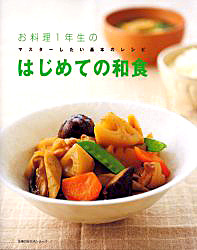 お料理1年生のはじめての和食表紙