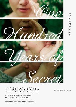 『百年の秘密』チラシ
