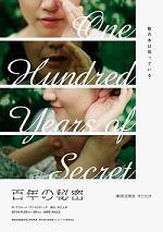 『百年の秘密』