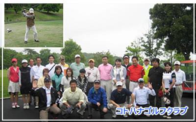 コトハナゴルフクラブ