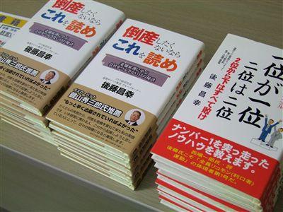 ゴトウ経営・後藤昌幸氏の著書