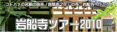 岩船寺ツアー2010