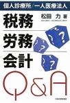 税務・労務・会計Q&A