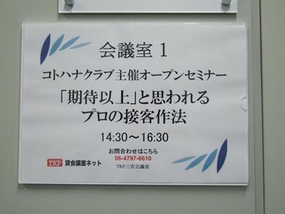オープンセミナー神戸2012