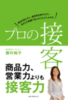 藤村純子著「プロの接客」