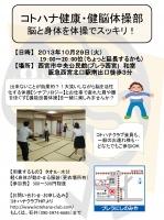 健脳体操部10月案内書