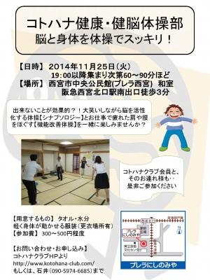 コトハナ健脳部11月活動予定