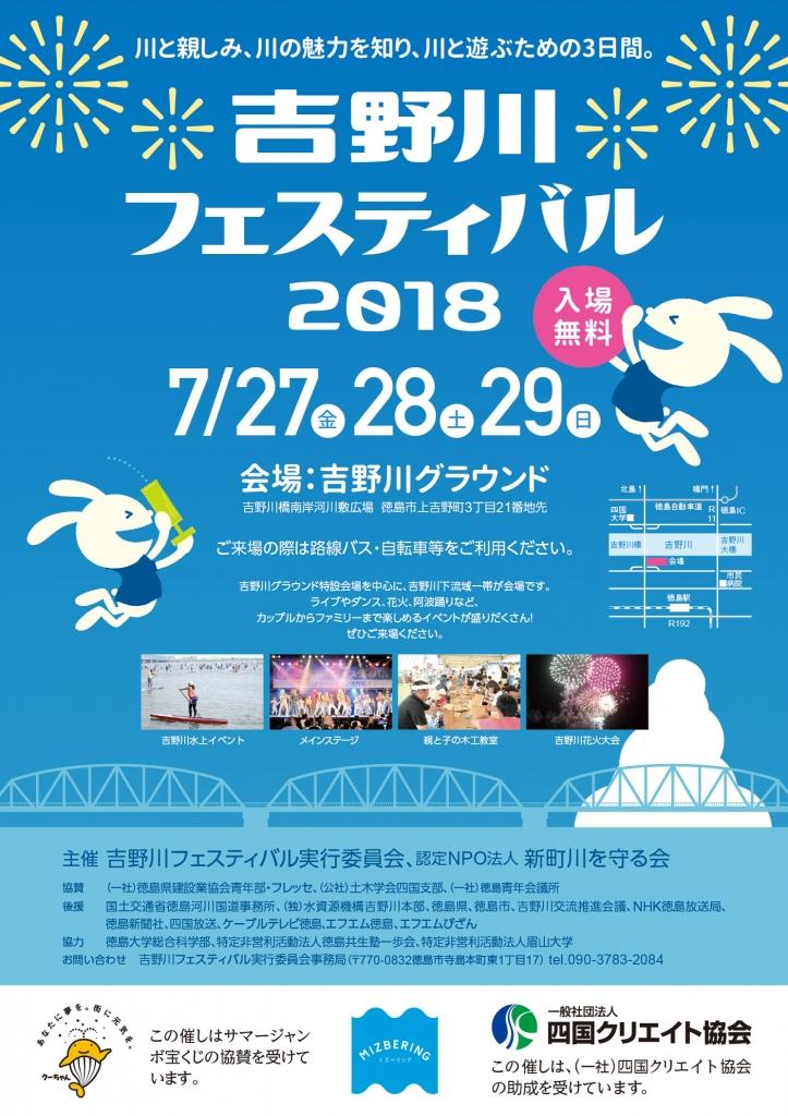 吉野川フェスティバル2018