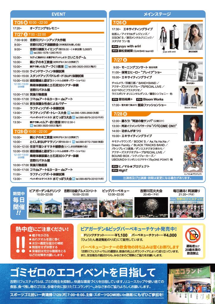 吉野川フェスティバル2019