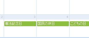 Googleカレンダー日本の休日