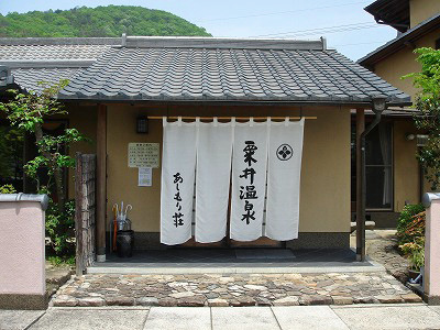 粟井温泉「あしもり荘」