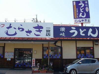 讃岐うどん「むらさき」(一宮店)