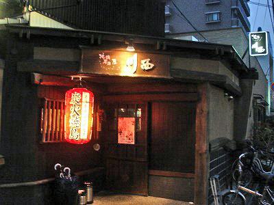 地鶏居酒屋