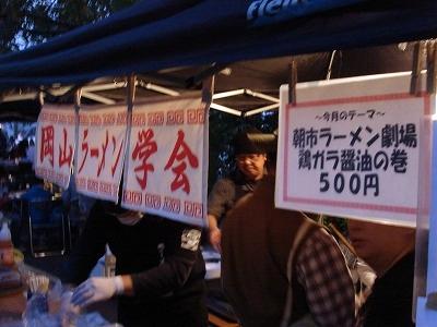 朝市ラーメン劇場