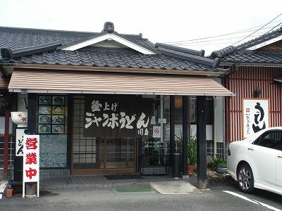 川島ジャンボうどん