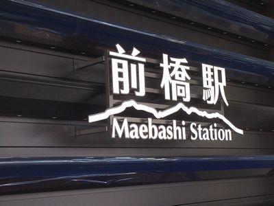 駅名サイン.JPG