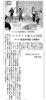 20141008長野日報