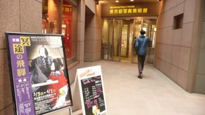 東京写真美術館