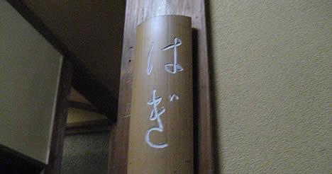 木屋旅館 宿泊レポ【三朝温泉(鳥取県)】