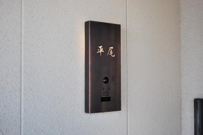 オーダー表札 銅 照明