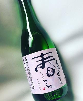 澤田酒造春うらら♪.JPG