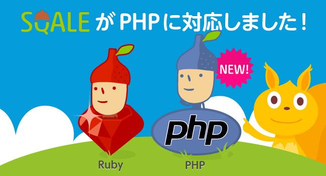 sqale_php_banner.jpg