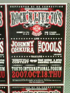ジョニー大倉+The Cools