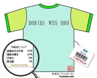 背骨Tシャツ