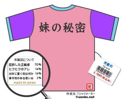 黒服君Tシャツ