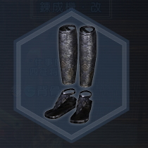 黒革脚甲:染色前