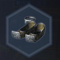 才媛靴:粉末染料