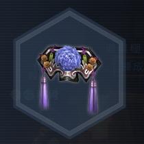 飛天華飾冠:液体染料