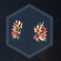 百合花飾:粉末染料