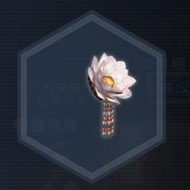 頭華・蓮:粉末染料