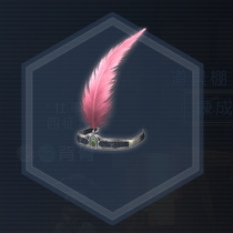 紅玉羽冠:粉末染料