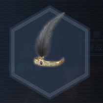 紅玉羽冠:液体染料