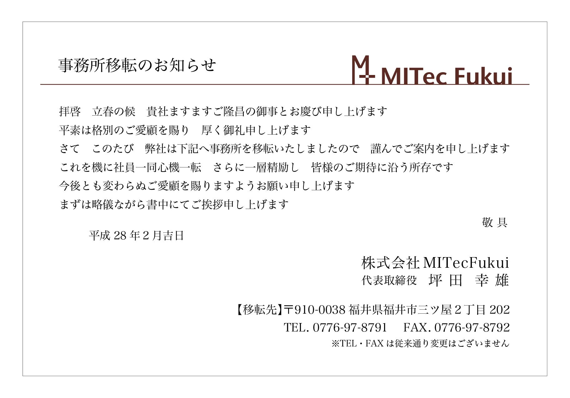 201602MITecFukui事務所移転ご案内
