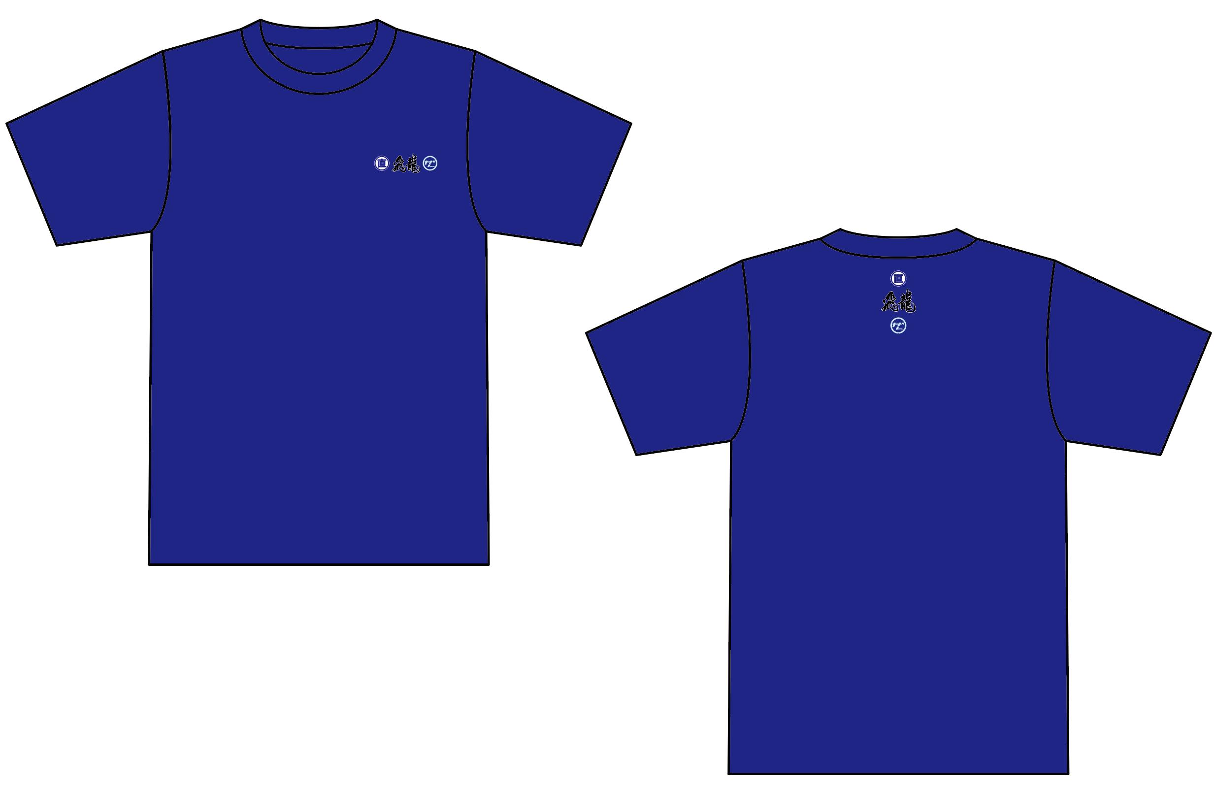 201507直・飛龍・ザTシャツ