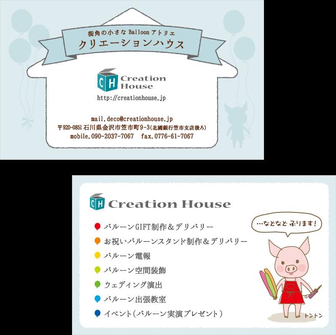 201508creationhouseショップカード