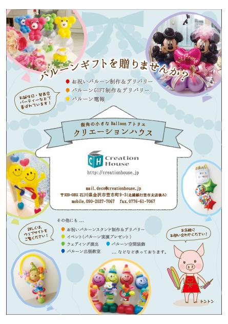 201508creationhouseウクレレパイナ広告