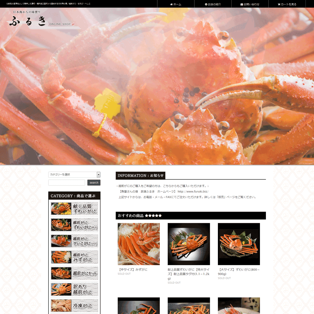 201511ふるき【日本海からの味便り-ふるき】