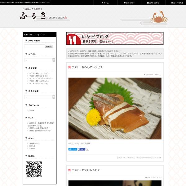 201511ふるきレシピブログ【日本海からの味便り-ふるき】