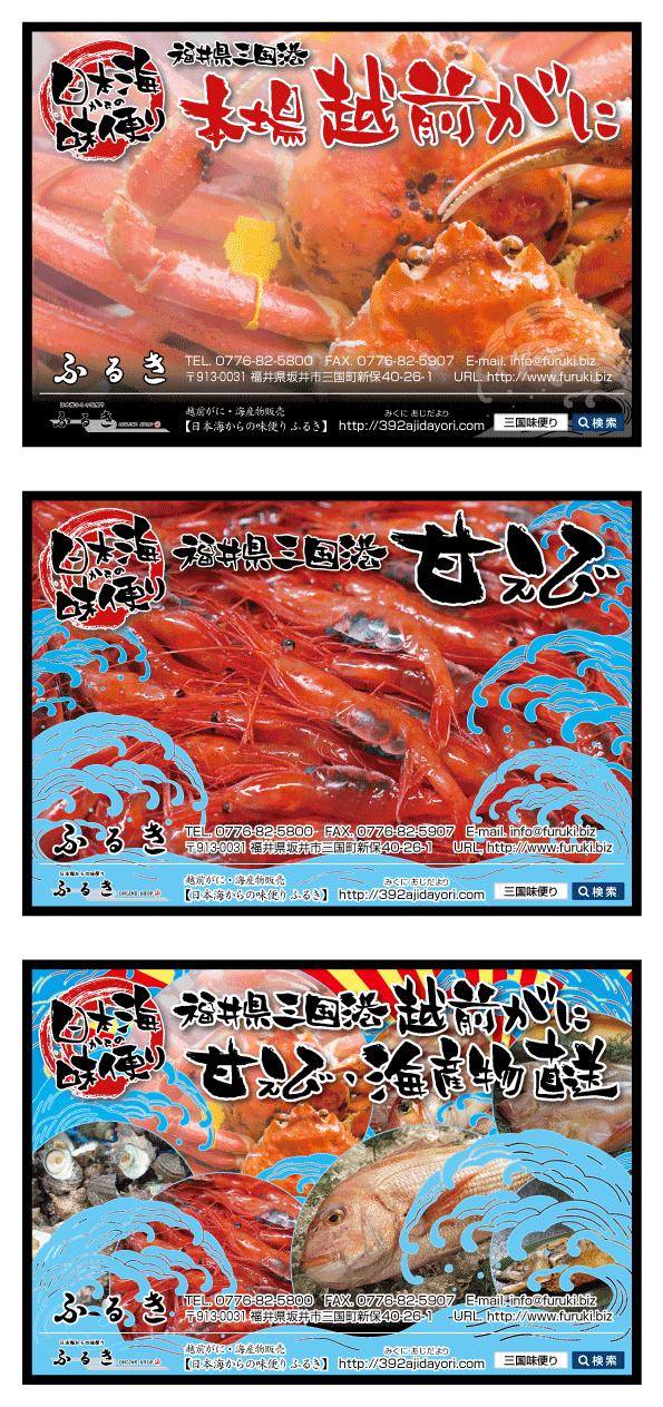 201511ふるきシール蟹・海産物・甘えび